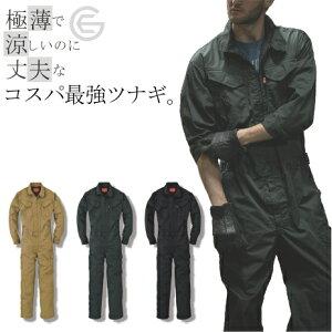 「GRACE ENGINIEER'S(グレイスエンジニアーズ)」脇メッシュ通気長袖つなぎ/GE-628/【夏物 年間 ツナギ】*夏用 つなぎ 作業服 メンズ おしゃれ プロノ *