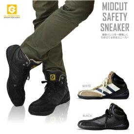 「GLADIATOR(グラディエーター)」ミッドカットセーフティー/GL-120R【2018 EXS 年間 安全靴】* 安全靴 メンズ*