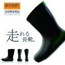 【送料無料】「Prono(プロノ)」走れる長靴クールフィット/OL-1601/【2016 WEX 年間 長靴 メンズ】DF0