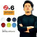 【予約販売】【2017/5/3発送開始予定】「Prono(プロノ)」ドライロングTシャツ/RL-1712/【2017 EXS 年間 インナー】