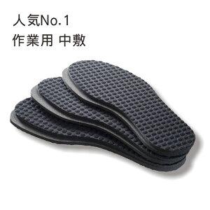 ディンプル消臭中敷3足組/RL-1804/【2018 WEX 作業靴 中敷】