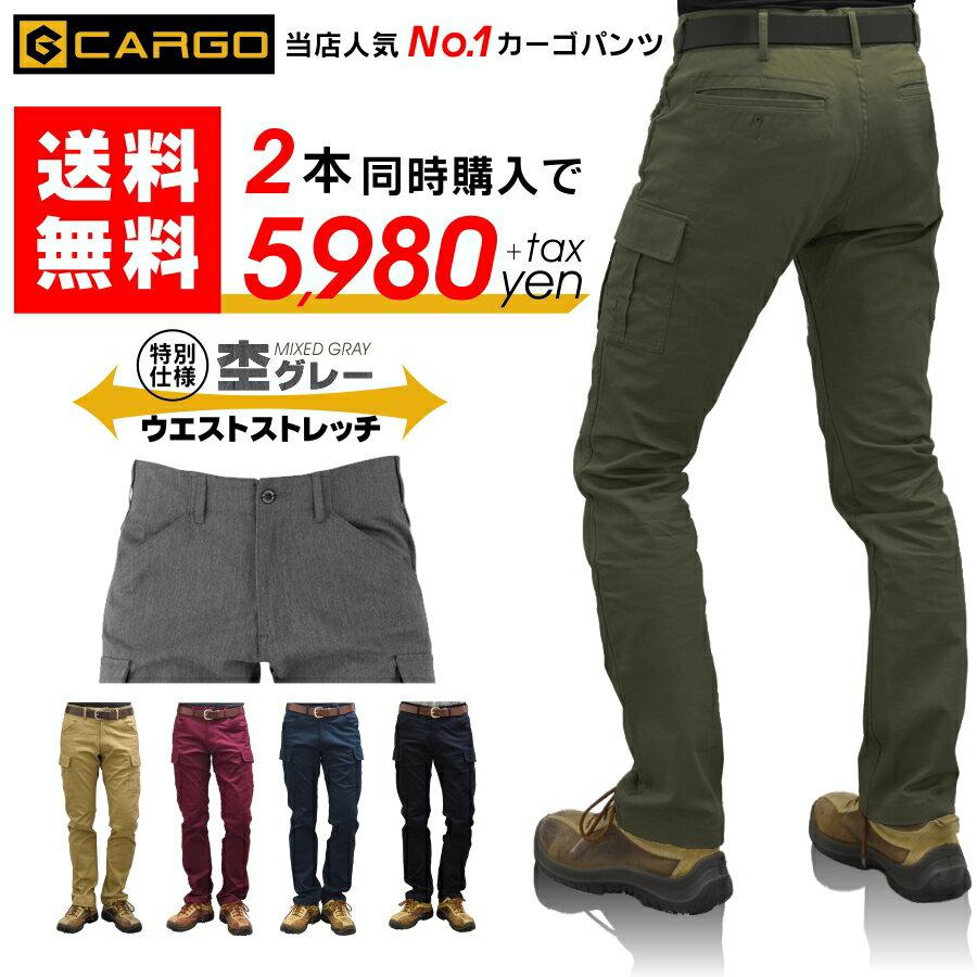 【送料無料】【2本買ったら送料無料】「GLADIATOR(グラディエーター)」スリムカーゴパンツ/G5005sale/G-5015sale/* ワークパンツ 作業着 作業ズボン メンズ*
