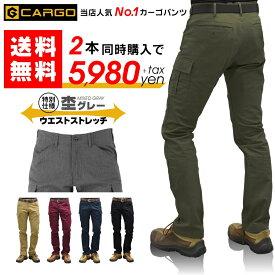 【2本で送料無料】「GLADIATOR(グラディエーター)」スリムカーゴパンツ/G5005sale/G-5015sale/* ワークパンツ 作業着 作業ズボン メンズ*