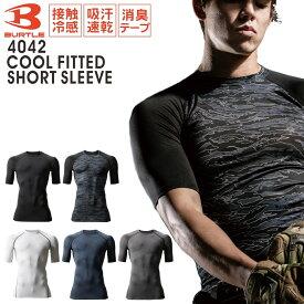 「BURTLE(バートル)」半袖冷感コンプレッションシャツ/4042/【2019 WEX 夏物 インナー】