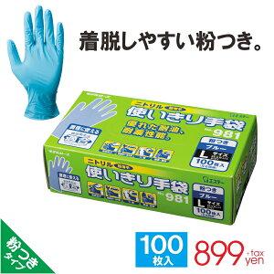 二トリルディスポ(パウダー付)100枚入り/#981/【2019 WEX 手袋】 使い捨て手袋
