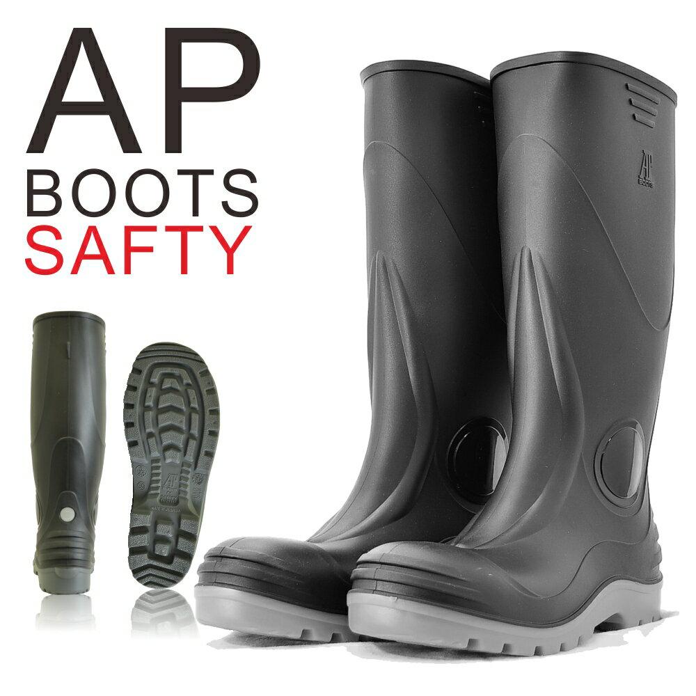 「プロノ」耐油・耐熱・踏抜板入りインジェクション安全長靴/ AP-Safety【2019 WEX 年間 長靴 安全靴】 * メンズ おしゃれ 安全靴 レインブーツ*
