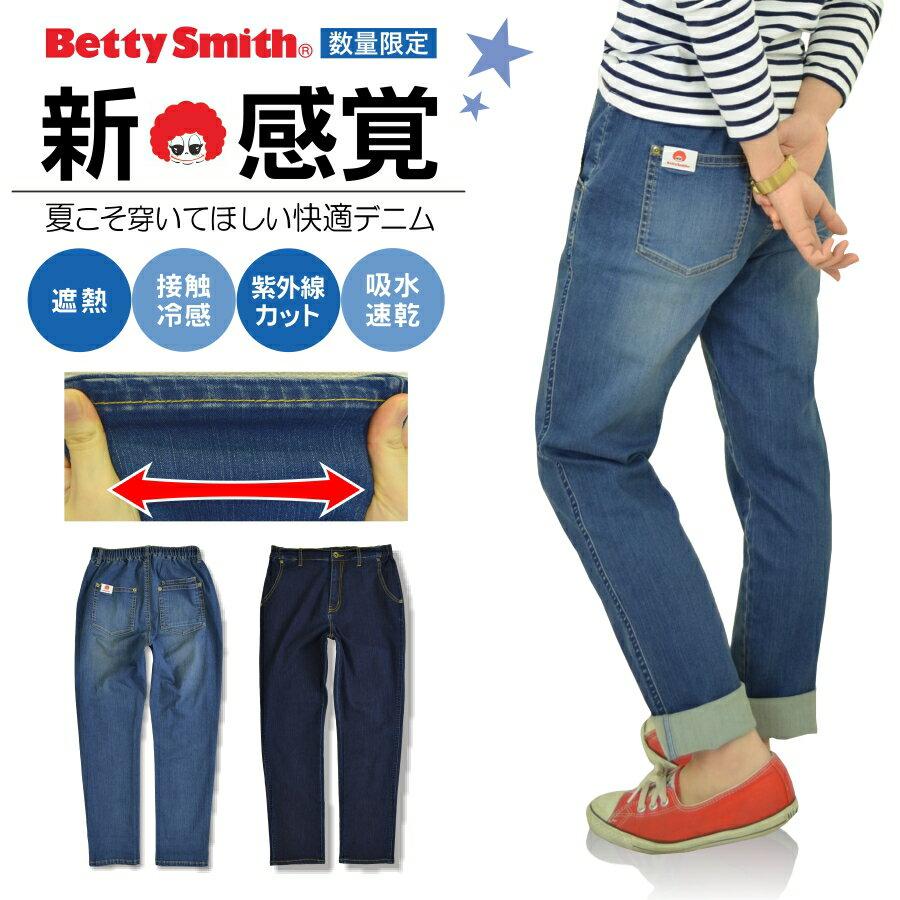 「BettySmith(ベティスミス)」ハイブリットストレッチデニムパンツ/BS-1901