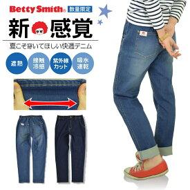 「BettySmith(ベティスミス)」ハイブリット遮熱冷感ストレッチデニムパンツ/BS-1901