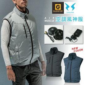 【送料無料】「GLADIATOR(グラディエーター)」エアーマッスル空調風神服ベストセット<送風ベスト>(すぐに使えるバッテリー・ファン・作業服の3点組)/G-5219set/* 空調服 プロノ*
