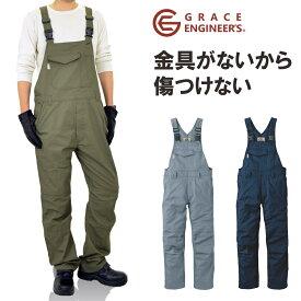 「GRACE ENGINEER'S(グレイスエンジニアーズ)」金具が出ないサロペット/GE-157/【EXS 年間 ツナギ】メンズ 作業服 おしゃれ プロノ