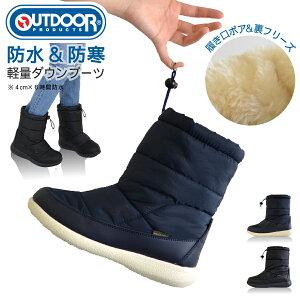 【送料無料】「OUTDOOR PRODUCTS(アウトドアプロダクツ)」レディース防水軽量ダウンブーツ/ODW1580/【2018 WEX 防寒 作業靴 長靴】