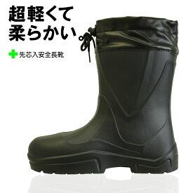 「WingRubber(ウィングラバー)」超軽量EVA安全長靴(先芯入り)/RB-078/【2019 WEX 新作 長靴 安全靴】