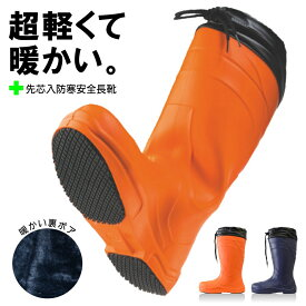 【限定色】「WingRubber(ウィングラバー)」超軽量EVA防寒安全長靴(先芯入り)/RB-088/【2018 WEX 新作 防寒 長靴 安全靴】