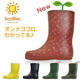 「Sun3San(サンサンサン)」レディースサラダブーツ(長靴・レインブーツ)/S3S-1709/【2017 WEX 新作 年間 長靴】* おしゃれ ガーデニング 長靴 農作業 レインブーツ 夏フェス *