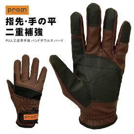 「プロノ」オリジナルポリウレタンワークグローブ「ハンドザウルス」<ハード>/OL-1908/【WEX 年間 手袋】