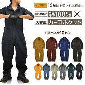 【6L】「プロノ」綿カーゴツナギ/116-420H/116-420P/(綿100%ツナギ)【年間 ツナギ】* つなぎ おしゃれ オーバーオール メンズ 作業服 *