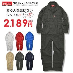 「プロノ」オリジナルツナギ/116-920H/【WEX 年間 ツナギ】* つなぎ プロノ おしゃれ オーバーオール メンズ 作業服 *
