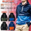 「BURTLE(バートル)」防寒アノラックパーカー/4054 秋冬 防風 作業服 プロノ