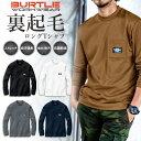 「BURTLE(バートル)」ロングTシャツ/4060 メンズ 防寒 作業服 プロノ