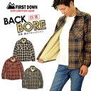 「FIRST DOWN EX(ファーストダウンEX)」裏ボアチェックシャツ/692540A/692542A/【2019 WEX 防寒 作業服】