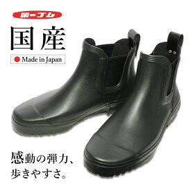 【お取寄せ:5〜7営業日で発送】「第一ゴム」国産サイドゴアショートレインブーツ「カバリ」/#720/日本製 長靴 ゴム おしゃれ かっこいい