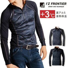 「I'Z FRONTIER(アイズフロンティア)」発熱ジップアップシャツ/#9201/【2019 WEX 防寒 作業服】*ニット インナー メンズ *