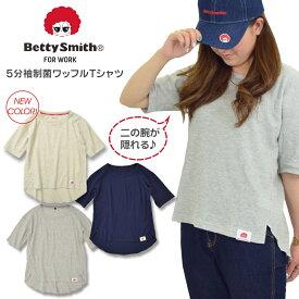 「BettySmith(ベティスミス)」抗菌ワッフル半袖Tシャツ/BS-1905/ *レディーストップス 夏物*