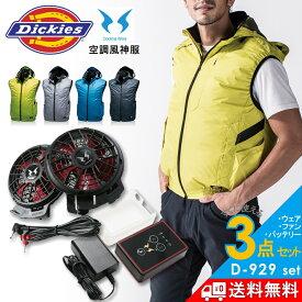 【送料無料】「Dickies(ディッキーズ)」エアーマッスル空調風神服遮熱ベストセット/D-929set