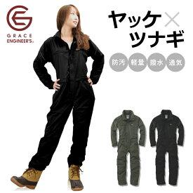 「GRACE ENGINEER's(GE)」女性用・シェルスーツ/GE-209【年間 ツナギ ヤッケ】* ツナギ つなぎ *