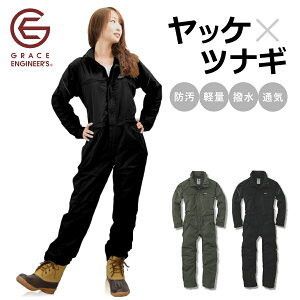 「GRACE ENGINEER'S(グレイスエンジニアーズ)」女性用・シェルスーツ/GE-209【年間 ツナギ ヤッケ】* レディース ツナギ つなぎ プロノ作業服 *