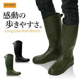【送料無料】「Prono(プロノ)」ロングユースレインブーツ/LU1501/ゴム長 年間 長靴 農家 農作業 キャンプ アウトドア 釣り DF0