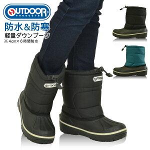 「OUTDOOR PRODUCTS(アウトドアプロダクツ)」レディース防水軽量ダウンブーツ/ODW1800/【2019 WEX 防寒 作業靴 長靴】