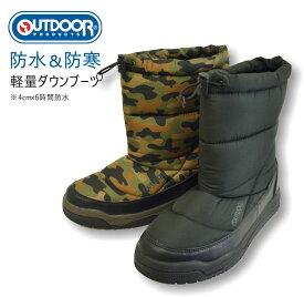 「OUTDOOR PRODUCTS(アウトドアプロダクツ)」防水軽量ダウンブーツ/ODW1830/【2019 WEX 防寒 作業靴 長靴】