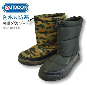 【特価】「OUTDOOR PRODUCTS(アウトドアプロダクツ)」防水軽量ダウンブーツ/ODW1830/【2019 WEX 防寒 作業靴 長靴】