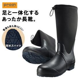 「Prono(プロノ)」やわらかクロロプレン軽量防寒スパイク長靴/OL-1615/【防寒 長靴】* 防寒長靴 ウインターブーツ スキー場 メンズ *