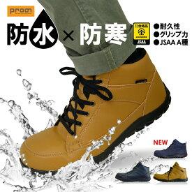 「Prono(プロノ)」安全靴 作業靴 防水 防寒 JSAA認定 プロノ 4cm防水 セーフティ 防水暖/RL-1719/PR-2007