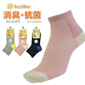 「Sun3San」サンサンサン抗菌先丸メッシュ靴下/S3S-1904/【2020 WEX 年間 靴下 レディース】