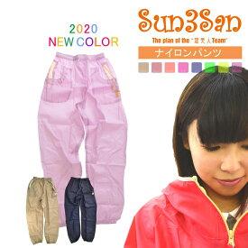 「Sun3San(サンサンサン)」(新)ナイロンヤッケパンツ/S3S-NP1502/【2020 WEX 年間 ヤッケ レディース ベジフル】