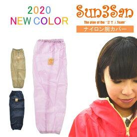 「Sun3San(サンサンサン)」ナイロンロング腕カバー/S3S-NU1503/【2020 WEX 年間 手袋 その他 レディース】