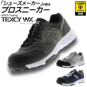【送料無料】「TEXCY WX(テクシーワークス)」JSAA A種認定 セーフティースニーカー/WX-0001【2020 年間 作業靴】* 安全靴 メンズ アシックス商事 *