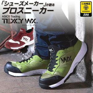 【送料無料】「TEXCY WX(テクシーワークス)」JSAA A種認定 セーフティースニーカーミッド/WX-0003【2020 年間 作業靴】* 安全靴 メンズ アシックス商事 *