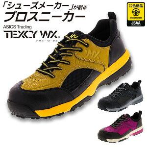 【送料無料】「TEXCY WX(テクシーワークス)」JSAA A種認定 セーフティースニーカー/WX-0006【2020 年間 作業靴】* 安全靴 メンズ アシックス商事 *