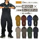「プロノ」綿カーゴツナギ/116-420H/116-420P/(綿100%ツナギ) 年間 ツナギ つなぎ おしゃれ オーバーオール メンズ…