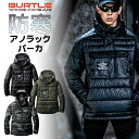 「BURTLE(バートル)」防寒アノラックパーカー/4062 撥水 防汚 メンズ 作業服 プロノ