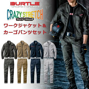 【上下セット】「BURTLE(バートル)」クレイジーストレッチジャケット&カーゴパンツセット/661-662set 作業服 作業着 上下組 セットアップ