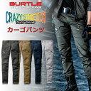 「BURTLE(バートル)」クレイジーストレッチカーゴパンツ/662 上下別売り ワークパンツ 作業ズボン メンズ 作業服 作業…