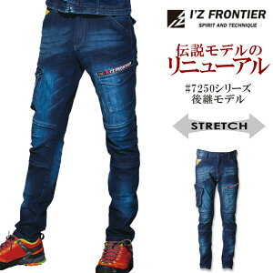 「I'Z FRONTIER(アイズフロンティア)」ストレッチ3Dカーゴパンツ/#7262 作業服 作業着 プロノ デニム メンズ 作業ズボン ワークパンツ