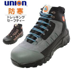 「UNION76(ナナロク)」トレッキングセーフティー/No.76-2004 安全靴 作業靴 防寒 冬用