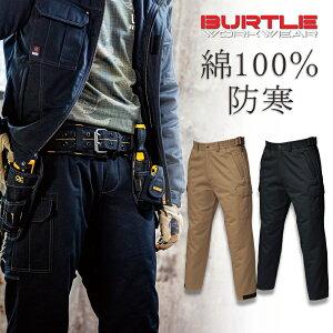 「BURTLE(バートル)」防寒カーゴパンツ/8112 綿100% 防寒 作業服 作業着 作業ズボン メンズ プロノ