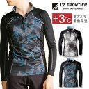 「I'Z FRONTIER(アイズフロンティア)」発熱ジップアップシャツ/#9201/【2019 WEX 防寒 作業服】*ニット インナー メン…